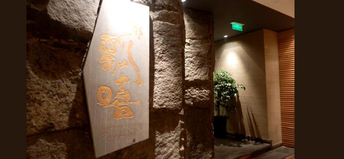 瓢喜 北京店