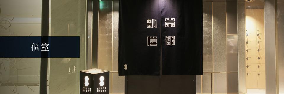 京橋店個室のご紹介